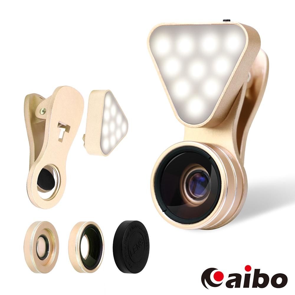 aibo K365X 廣角/微距/補光燈三合一 直播補光美肌鏡頭組-香檳金