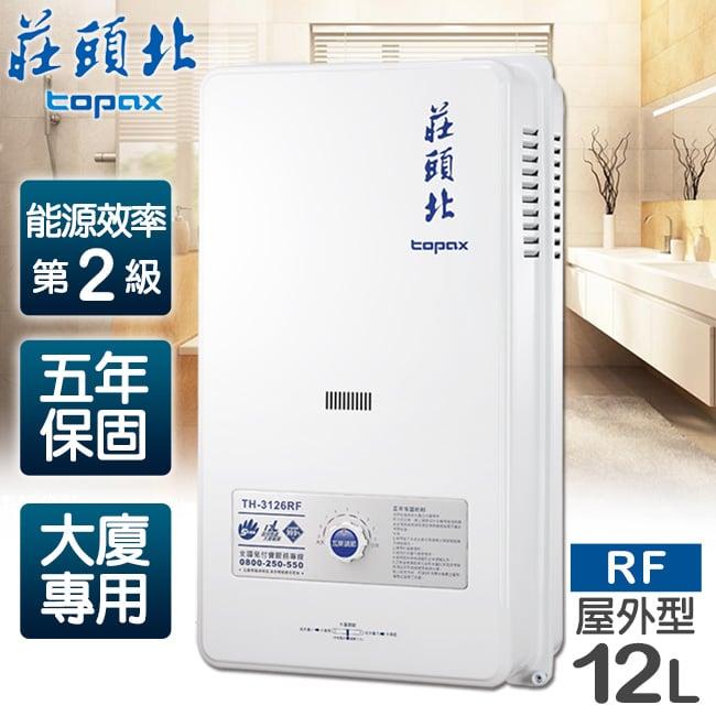 【莊頭北】12L大廈用屋外型電池熱水器/TH-3126RF(天然瓦斯)。水箱五年保固。