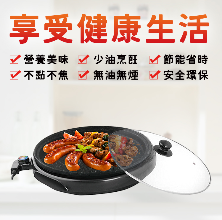 LAPOLO低脂岩燒電烤盤(30CM) TW-9131