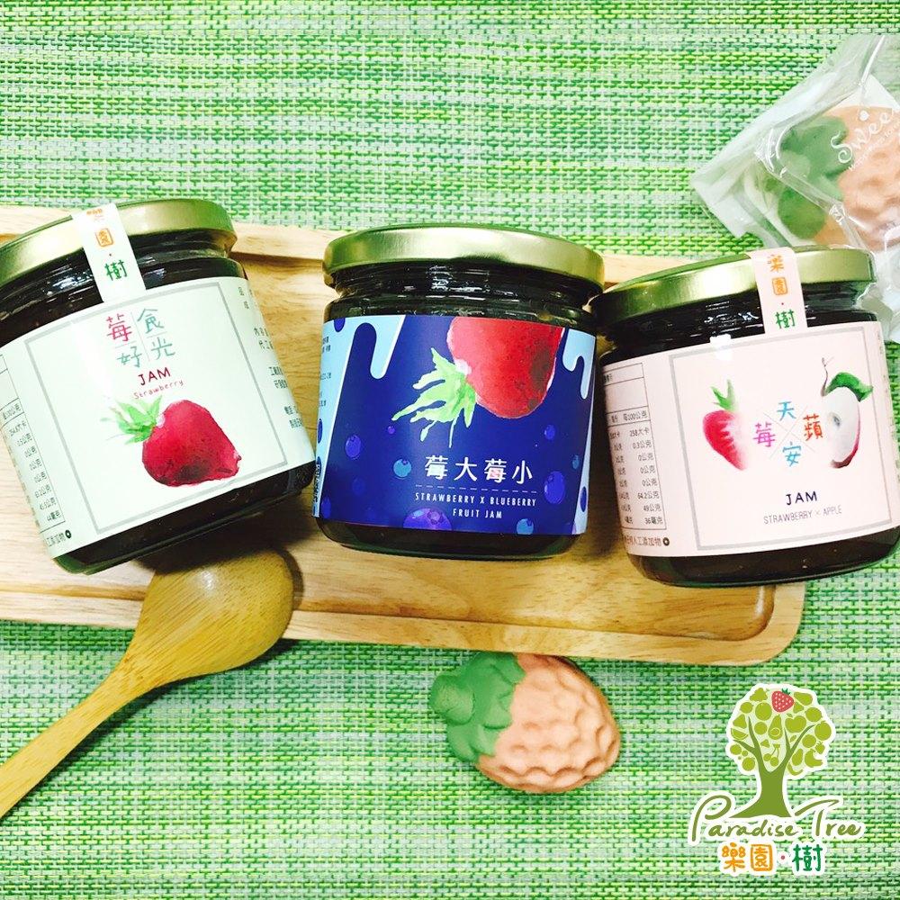 《樂園.樹》莓天開心果醬組(三口味各一,共三瓶)