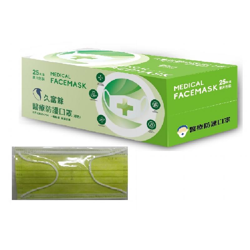 久富餘醫用口罩25片/盒(酪梨綠色)