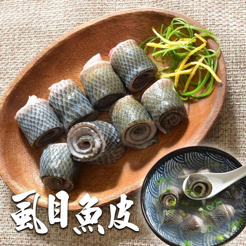 【鮮綠生活】去刺鮮美虱目魚皮 300g/包 共8包