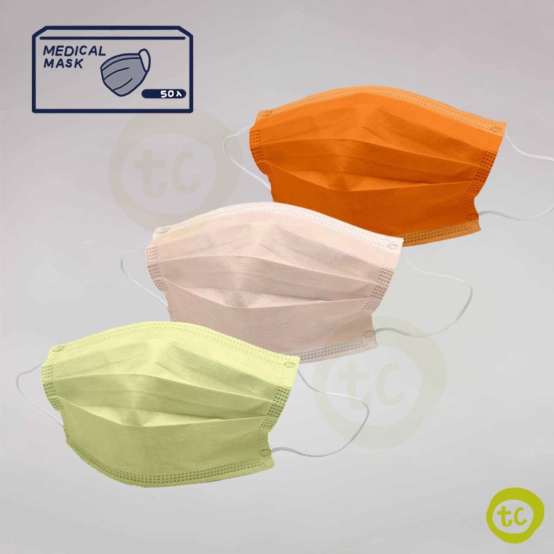 【台衛】雙鋼印口罩 素色款 活力早晨〈黃+哈密瓜橘+橘〉共3盒(50入/盒)