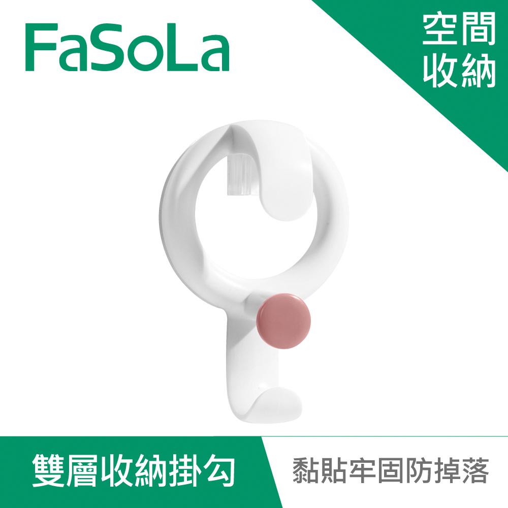 FaSoLa 免打孔簡約系列雙層收納掛鉤