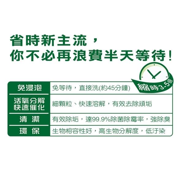 一滴淨免浸泡省時洗衣槽劑(200g/2包)X6盒