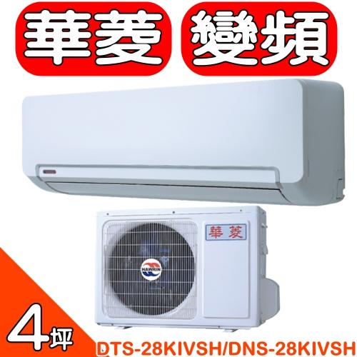 華菱 4坪變頻冷暖分離式冷氣 DTS-28KIVSH/DNS-28KIVSH