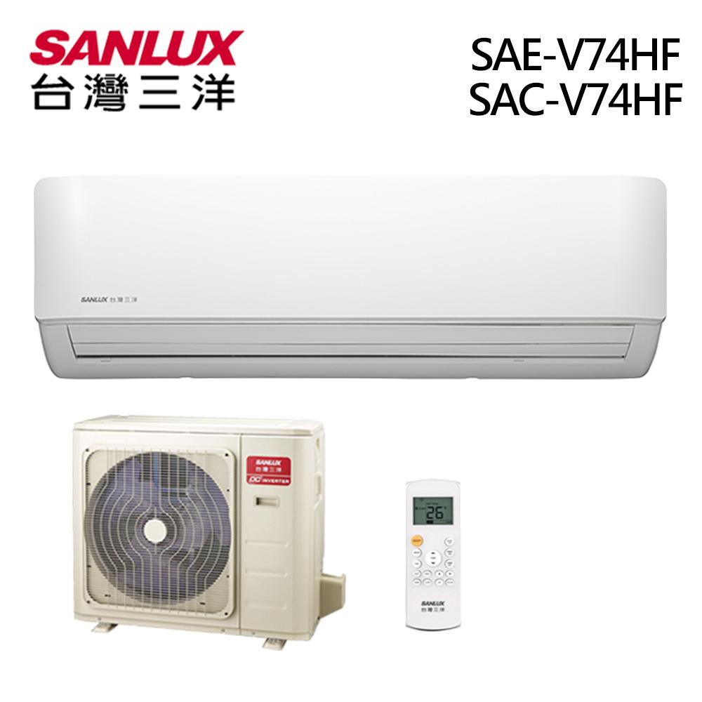 【台灣三洋 SANLUX】一級能效 10-12坪冷暖變頻分離式一對一冷氣 SAC-V74HF / SAE-V74HF 原廠基本安裝