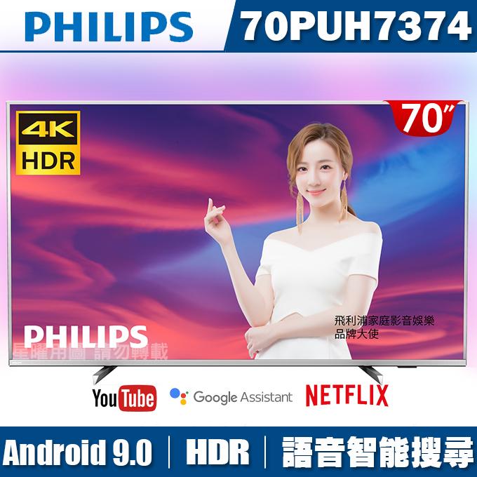 PHILIPS飛利浦 70吋4K Android聯網液晶顯示器+視訊盒70PUH7374★送基本安裝+飛利浦HDMI線SWV5510★