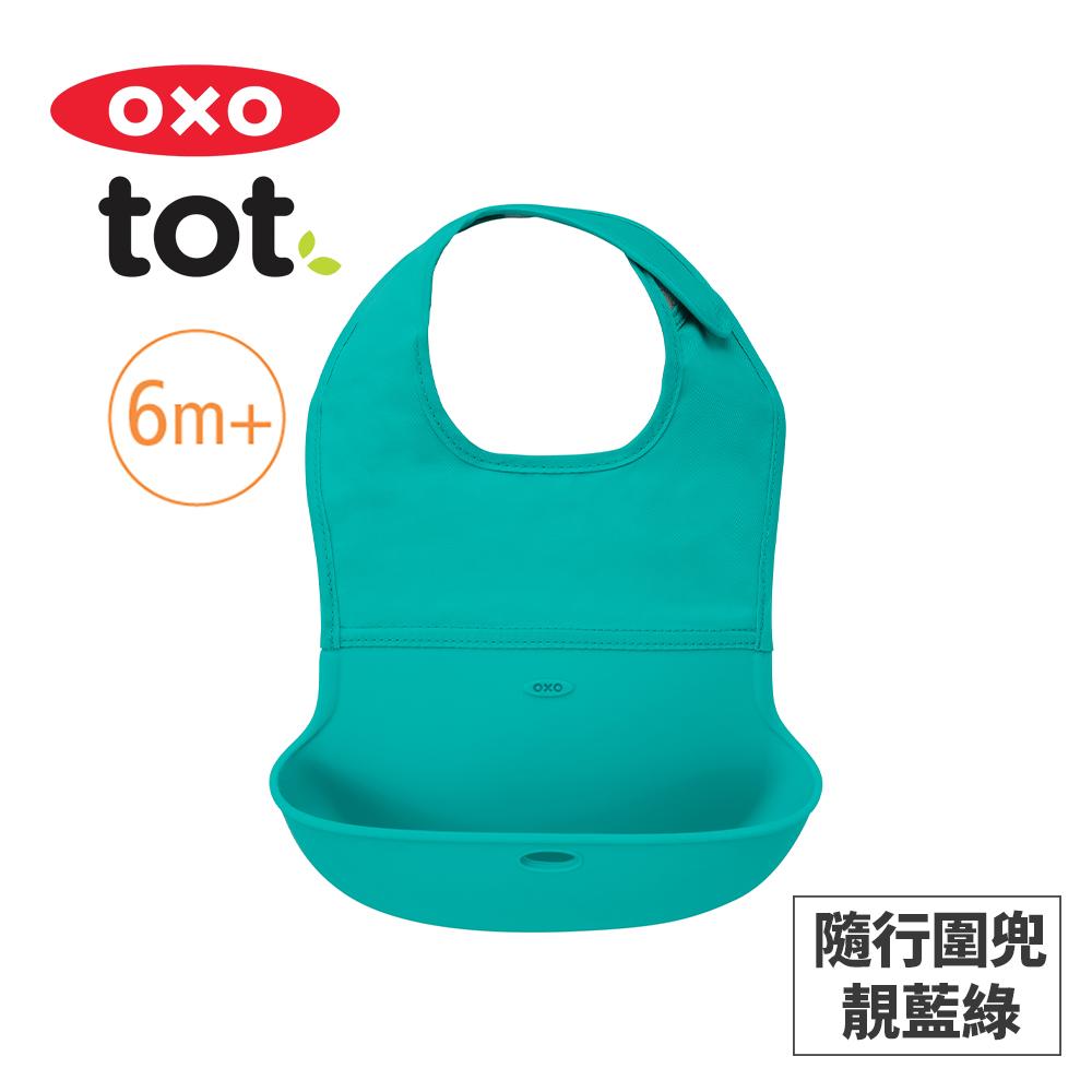 美國OXO tot 隨行好棒棒圍兜-靚藍綠 020222T