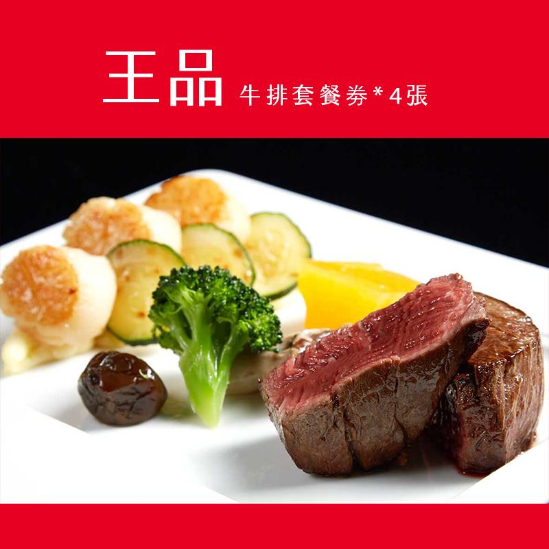 『超值餐劵』王品牛排套餐劵4張
