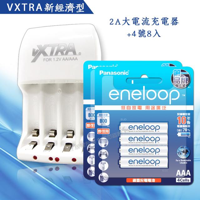 VXTRA 新經濟型2A大電流急速充電器+新款彩版 國際牌 eneloop 4號800mAh充電電池(8顆入)