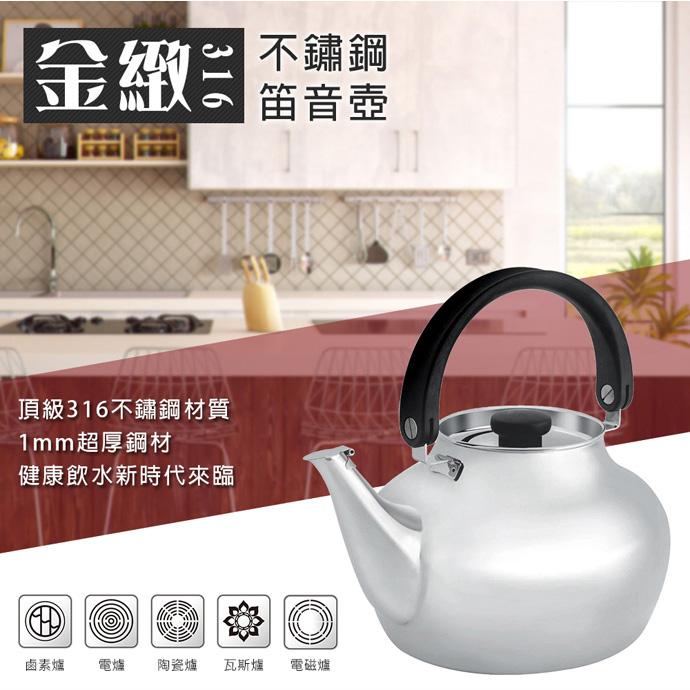 《理想》 316笛音壺不鏽鋼一體成形 (IKH-68140)