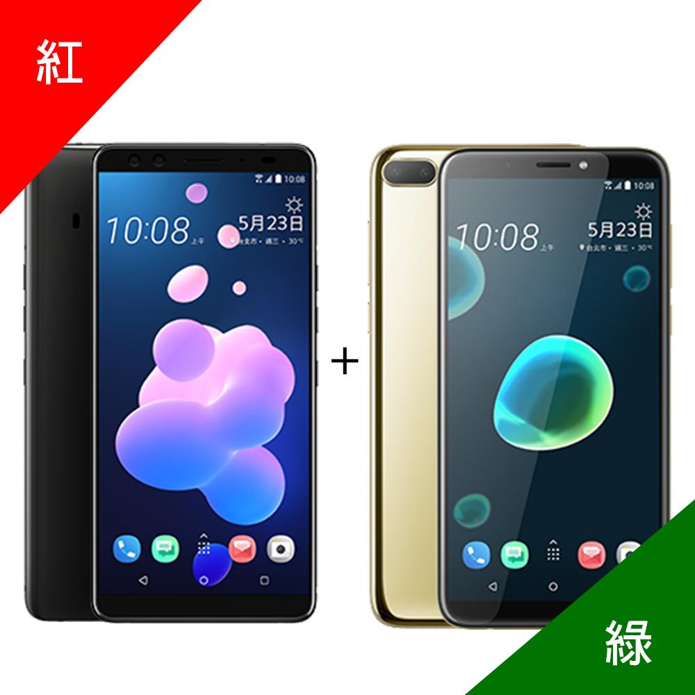 HTC U12+ 6G/128G 加 Desire 12+【尾牙豪禮 領劵再折】