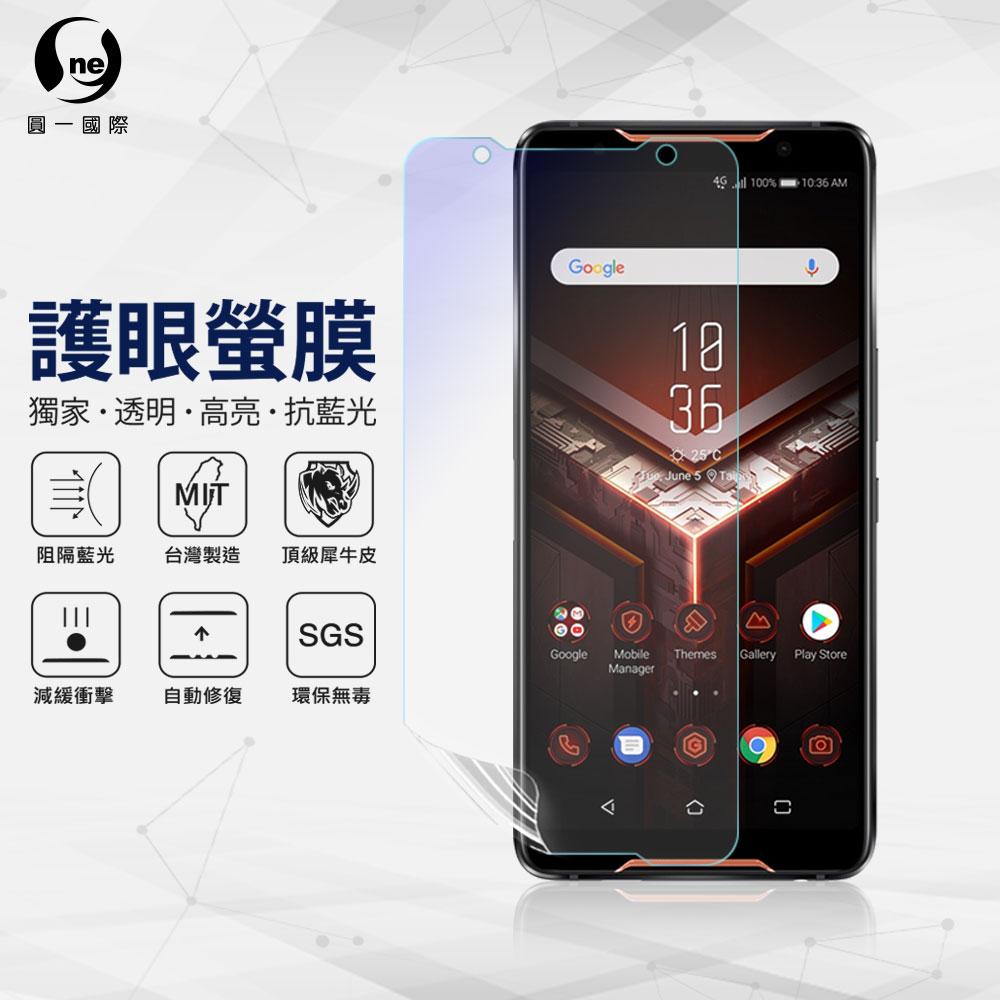 O-ONE旗艦店 護眼螢膜ASUS ROG Phone ZS600KL 抗藍光 螢幕保護貼 台灣生產高規犀牛皮螢幕抗衝擊修復膜
