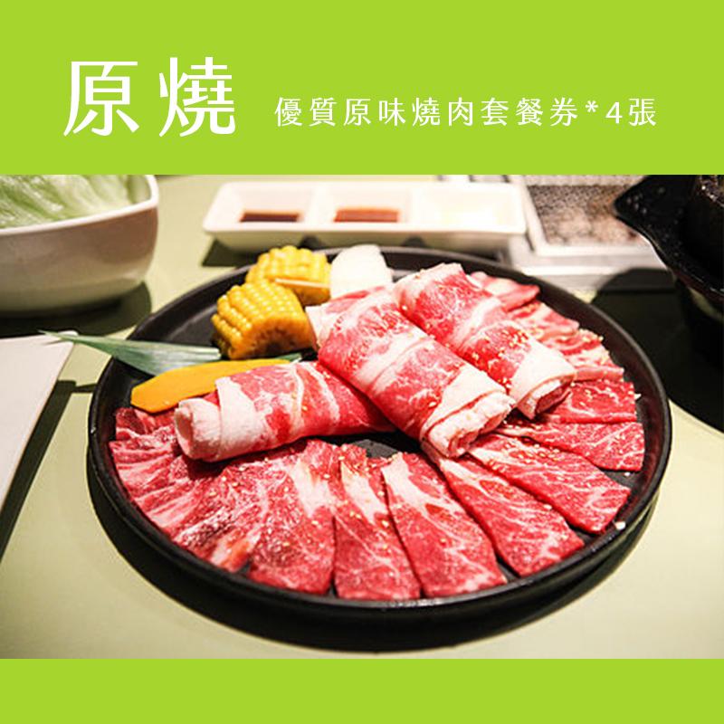 『超值餐劵』原燒優質原味燒肉套餐券4張