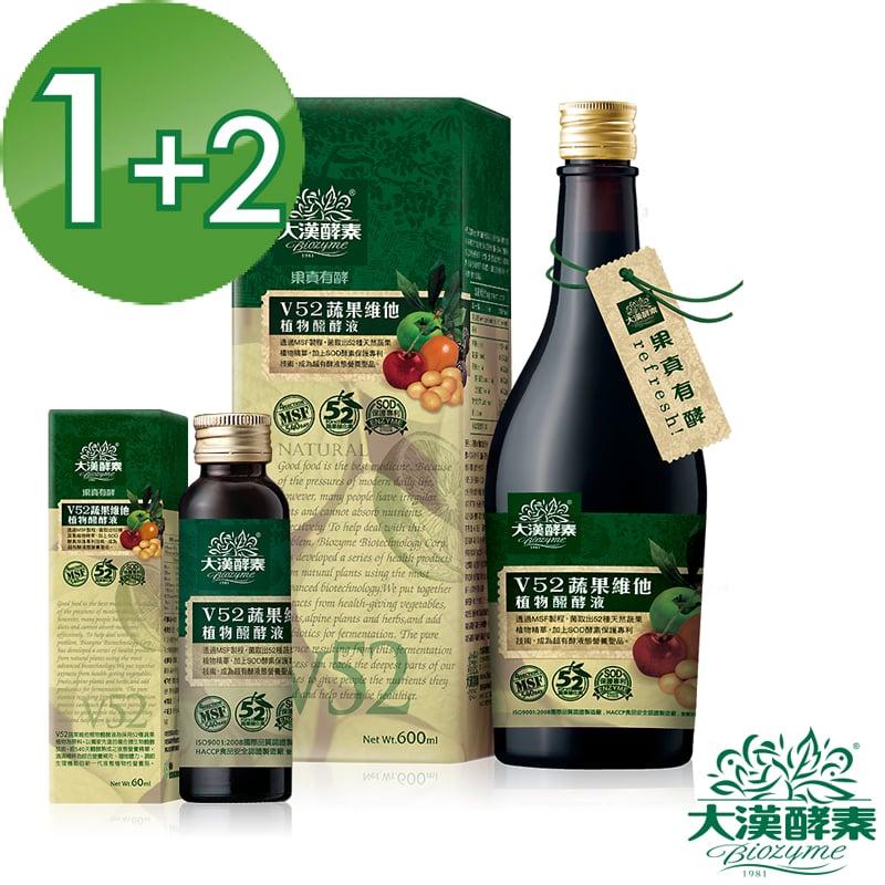 【大漢酵素】V52蔬果植物醱酵液(600mlx1+60mlx2)