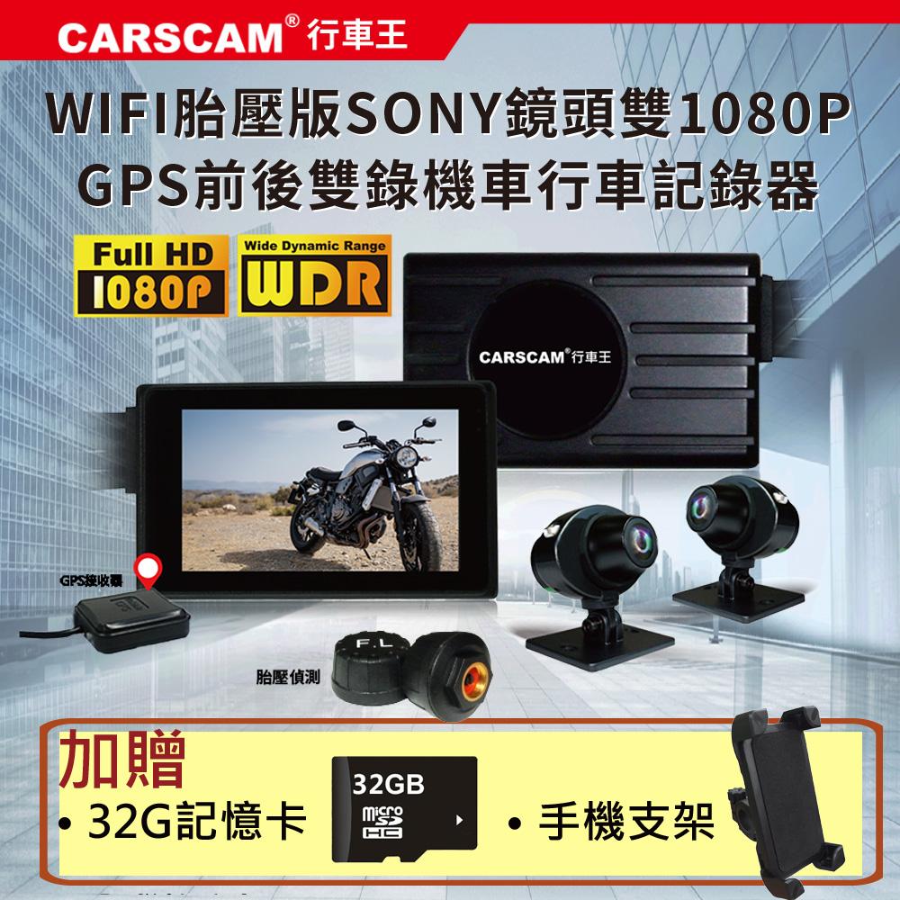 CARSCAM行車王 M6 精裝版 胎壓偵測 WIFI 機車行車記錄器SONY鏡頭-贈32G+支架
