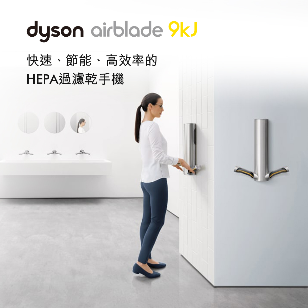 dyson 戴森 Airblade 9kj 乾手機/烘手機(金屬色 110V/220V)
