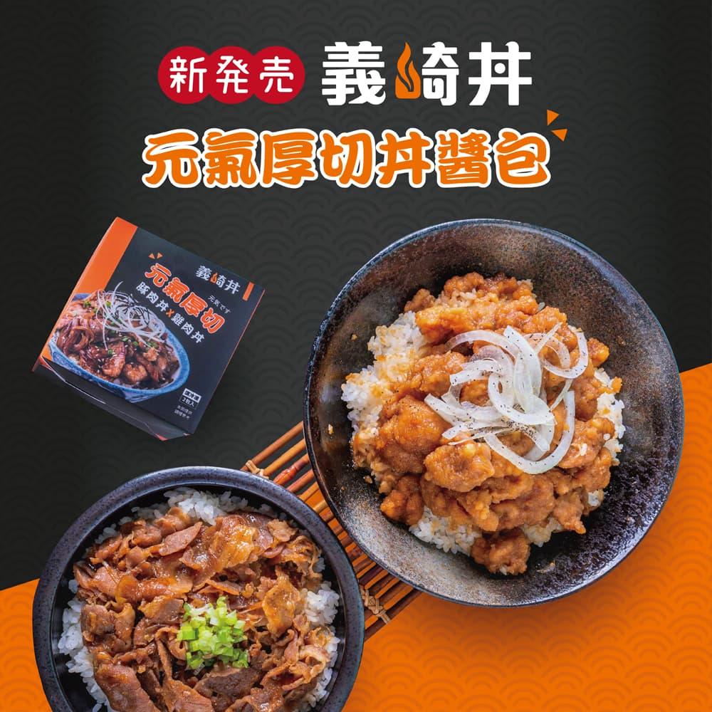 【義崎丼】元氣厚切丼醬包x2入/盒(雞肉丼*1+豚肉丼*1/盒) 免運