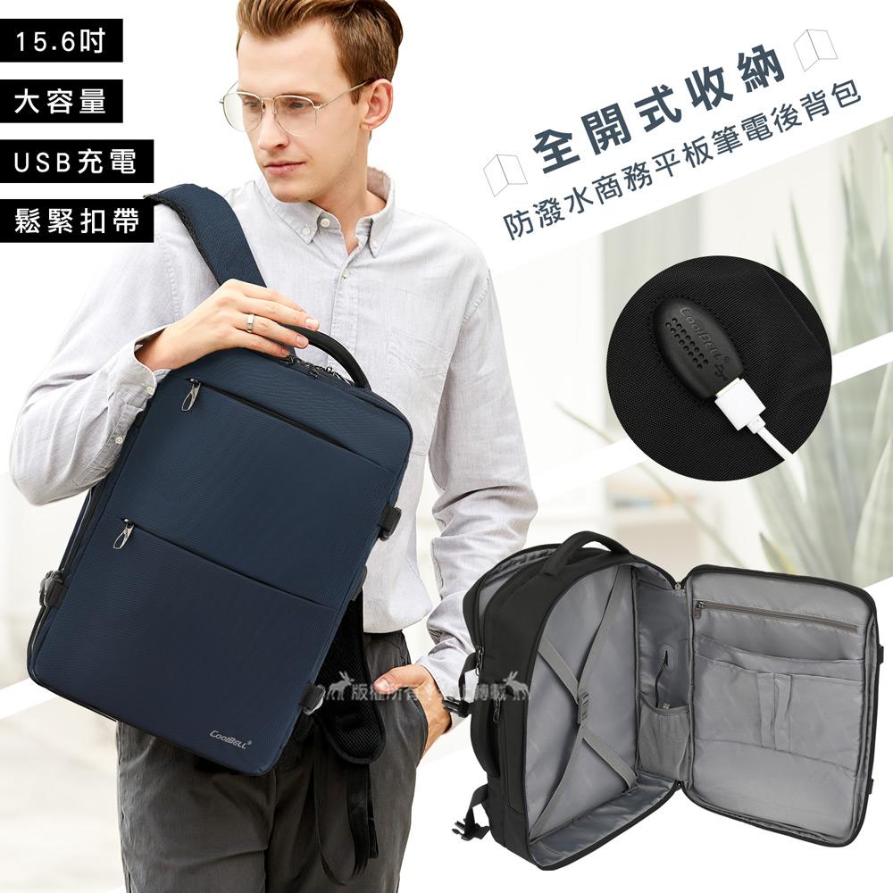 15.6吋 全開式收納 USB充電/旅行大容量/鬆緊扣帶 多功能雙手提 防潑水商務平板筆電後背包(神秘黑)