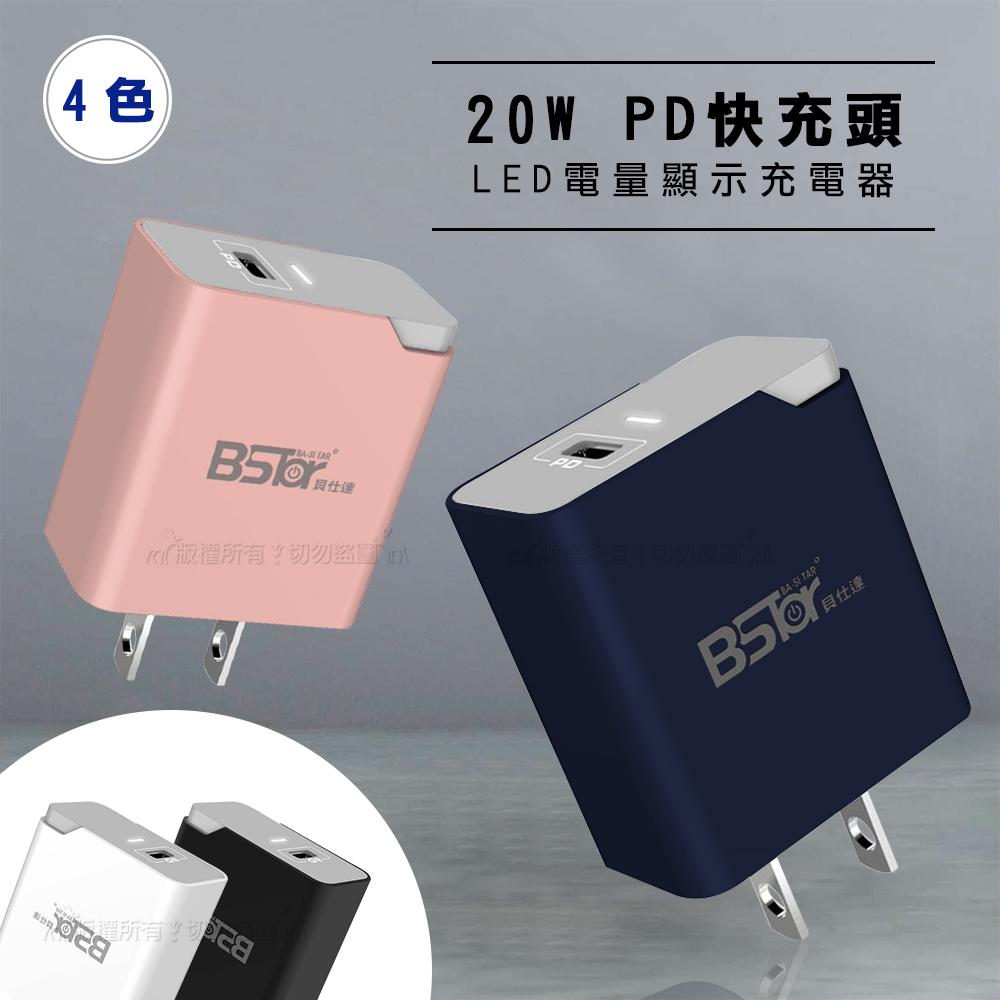 BStar貝仕達 20W PD快充 LED電量顯示充電器 iPhone旅充頭(純黑)