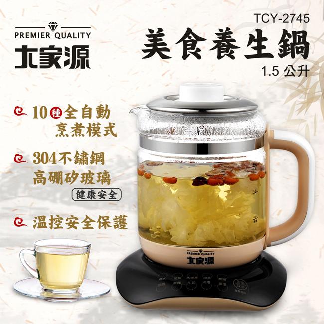 【大家源】1.5L多功能玻璃養身美食鍋 TCY-2745