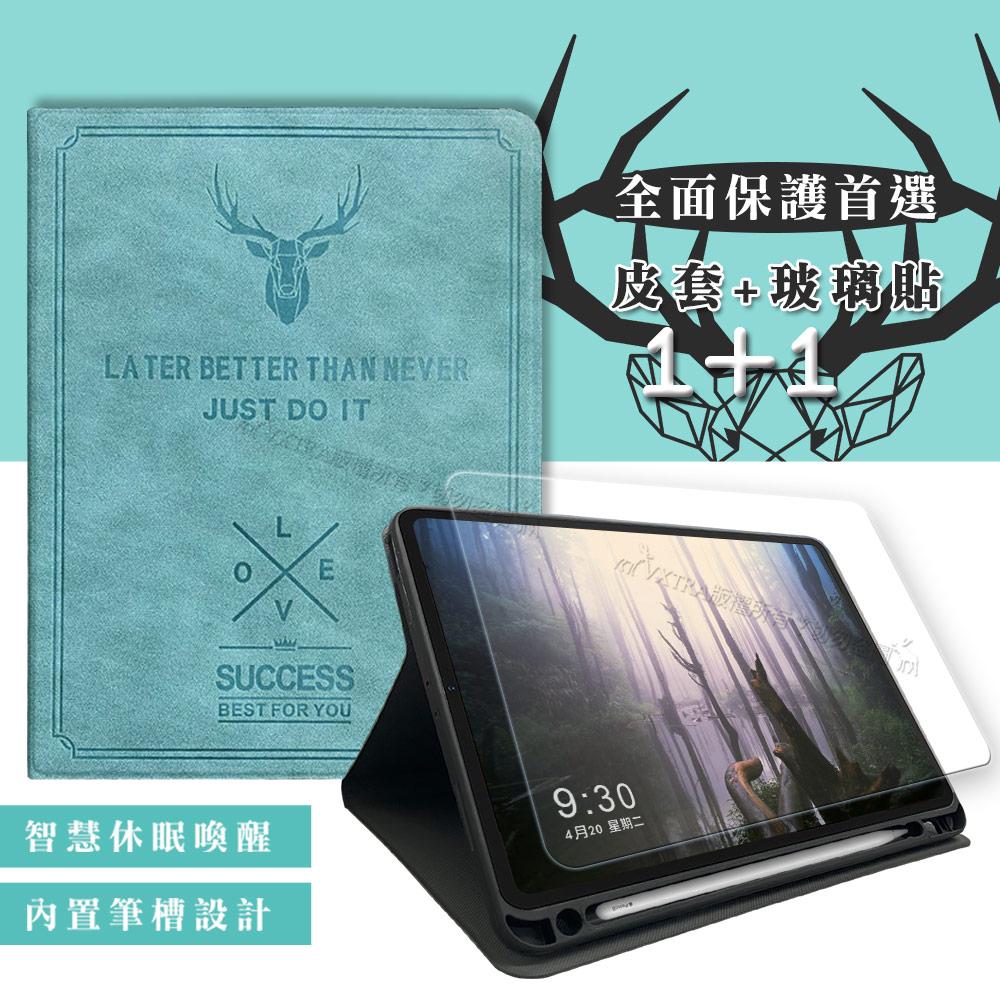二代筆槽版 iPad Pro 12.9吋 2021/2020/2018版通用 北歐鹿紋平板皮套(蒂芬藍綠)+9H玻璃貼(合購價)