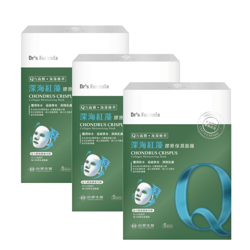 《台塑生醫》Dr's Formula深海紅藻膠原保濕面膜(5片裝)*3盒入