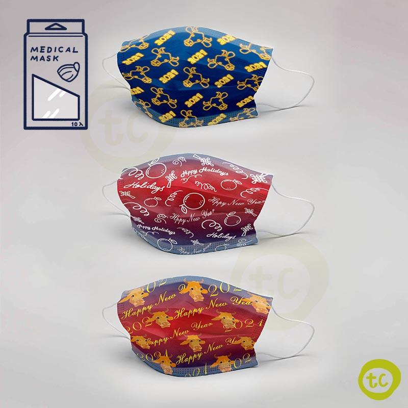 【台衛】雙鋼印口罩 年度款〈紅藍漸層+2021藍色繽紛+牛年行大運〉共3盒(10入/盒)