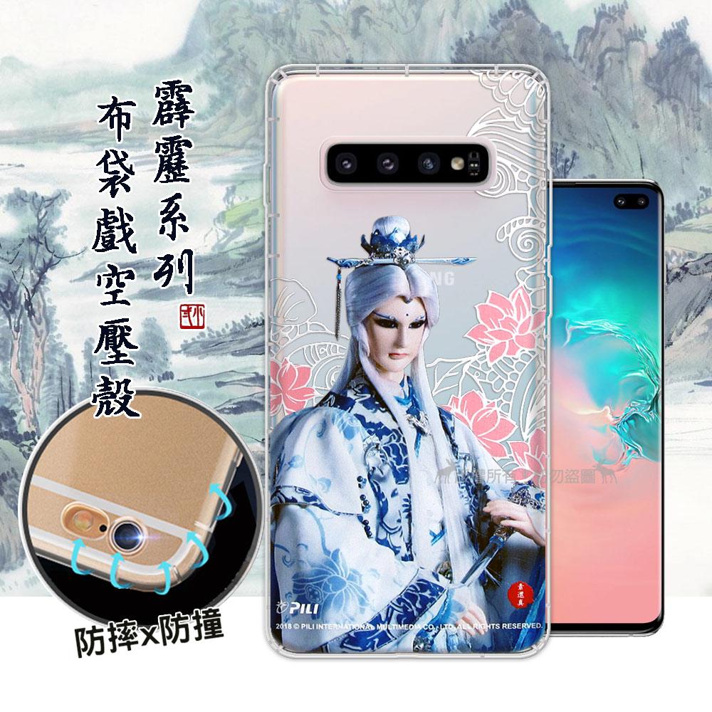 霹靂授權正版 三星Samsung Galaxy S10+/S10 Plus 布袋戲滿版空壓手機殼(素還真)