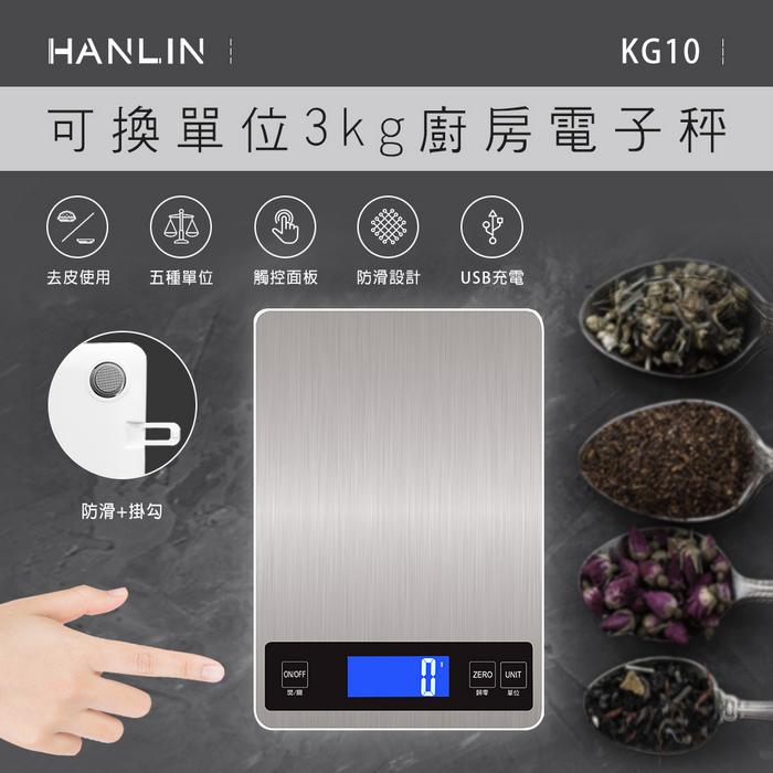 HANLIN KG10 USB充電廚房精準電子秤