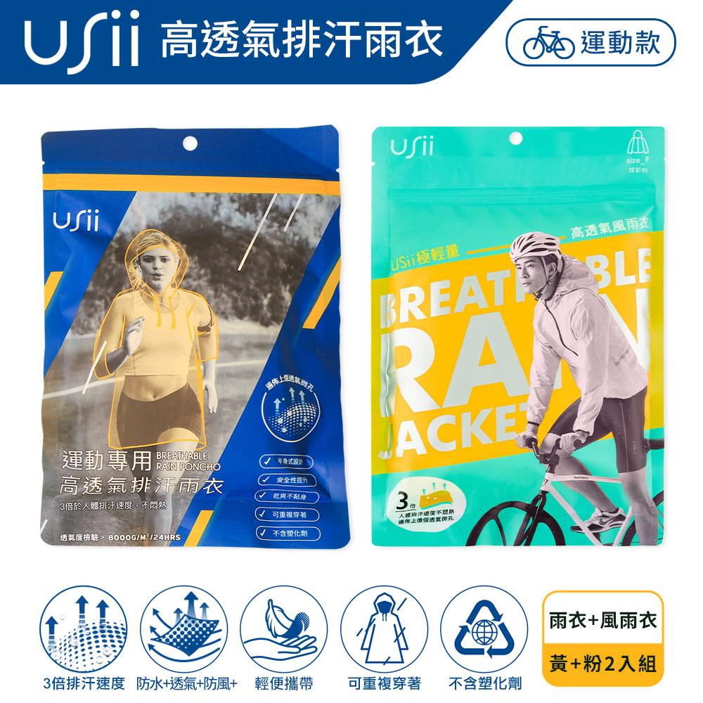 Usii 運動專用高透氣排汗雨衣(黃)+極輕量高透氣風雨衣(炫彩粉)