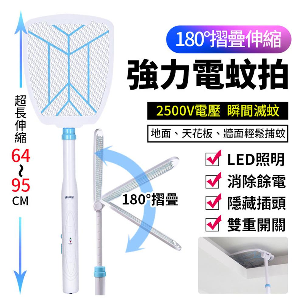 【FJ】伸縮折疊180度強力電蚊拍(64-95CM)