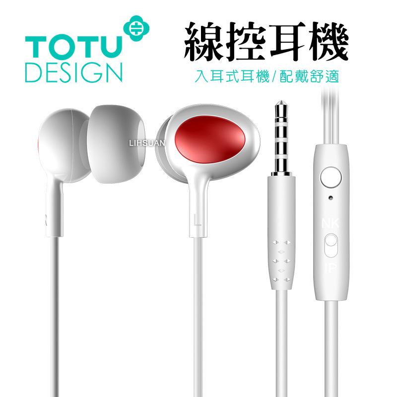 【TOTU台灣官方】高音質 撞色 線控 耳機 立體聲 麥克風 通話 智能 通用 白色