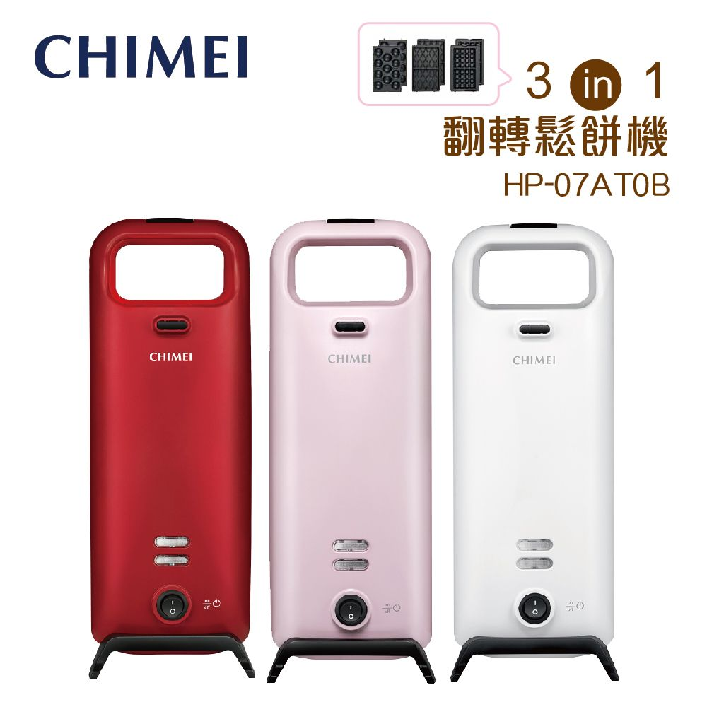 【CHIMEI 奇美】 3in1 翻轉鬆餅機 HP-07AT0B 簡約白