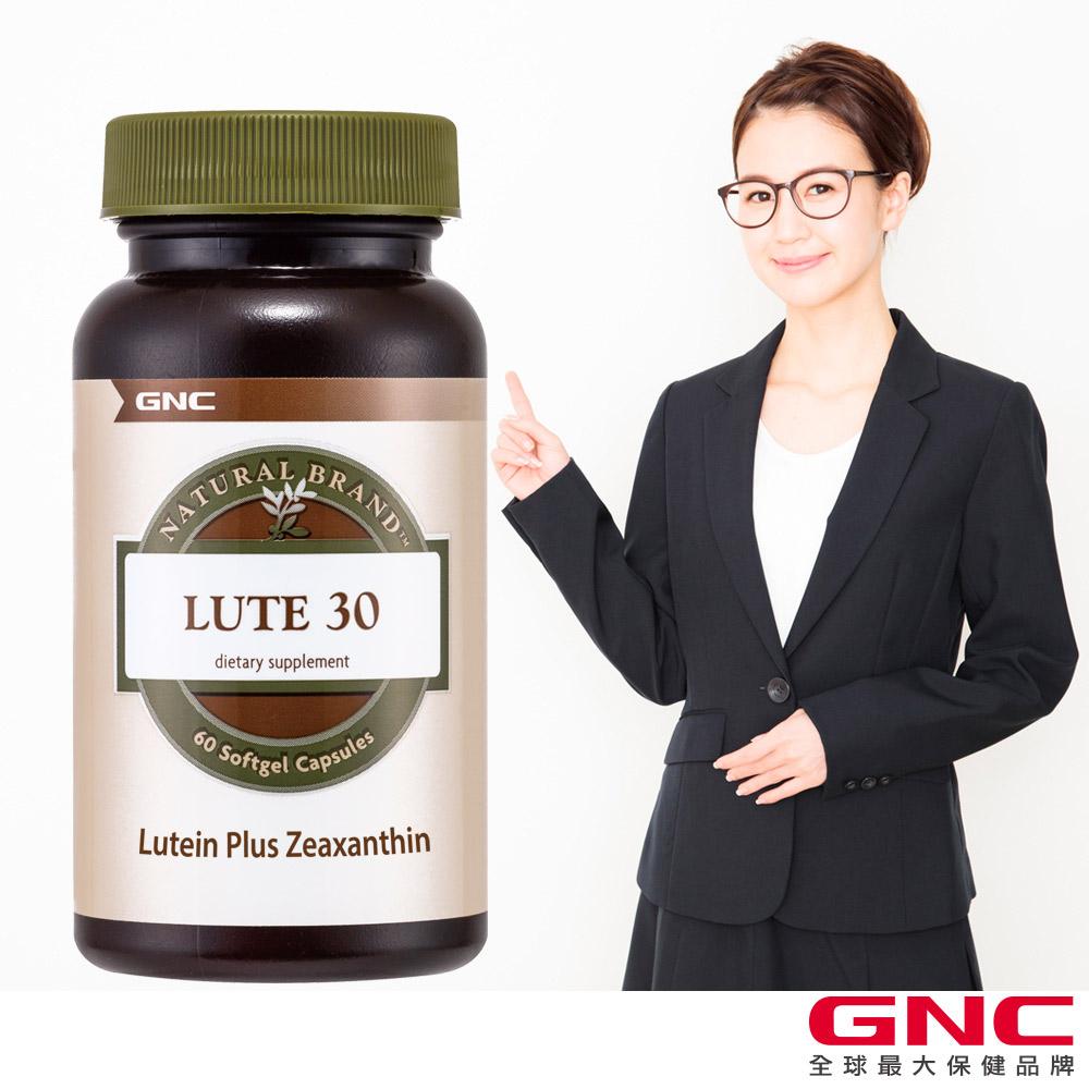 【超值優惠】【GNC健安喜】優視30膠囊食品 60顆 (葉黃素)