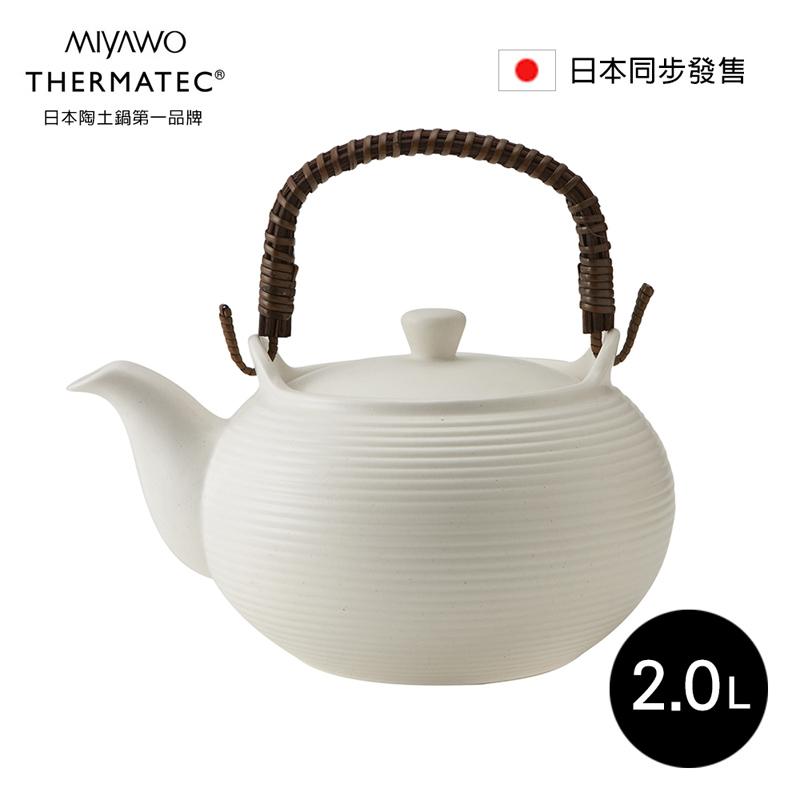 【日本MIYAWO】THERMATEC直火陶土茶壺(白白)2L