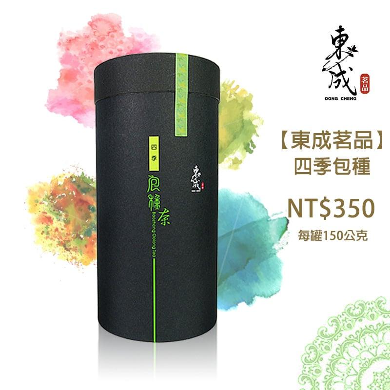 【東成茗品】四季包種(150g)