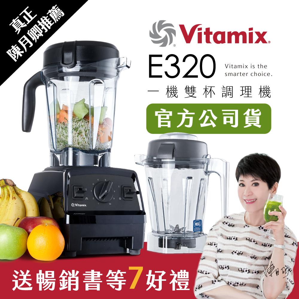 【美國Vitamix 台灣官方公司貨】全食物調理機E320全配雙杯組-黑-陳月卿推薦~6豪禮大放送