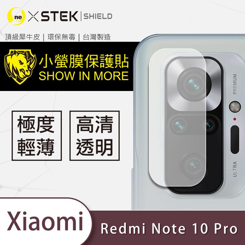 【小螢膜-鏡頭貼】 紅米Note10 Pro 鏡頭保護貼 2入 犀牛皮MIT抗撞擊 超高清 刮痕修復 防水防塵 SGS環保無毒 XIAOMI