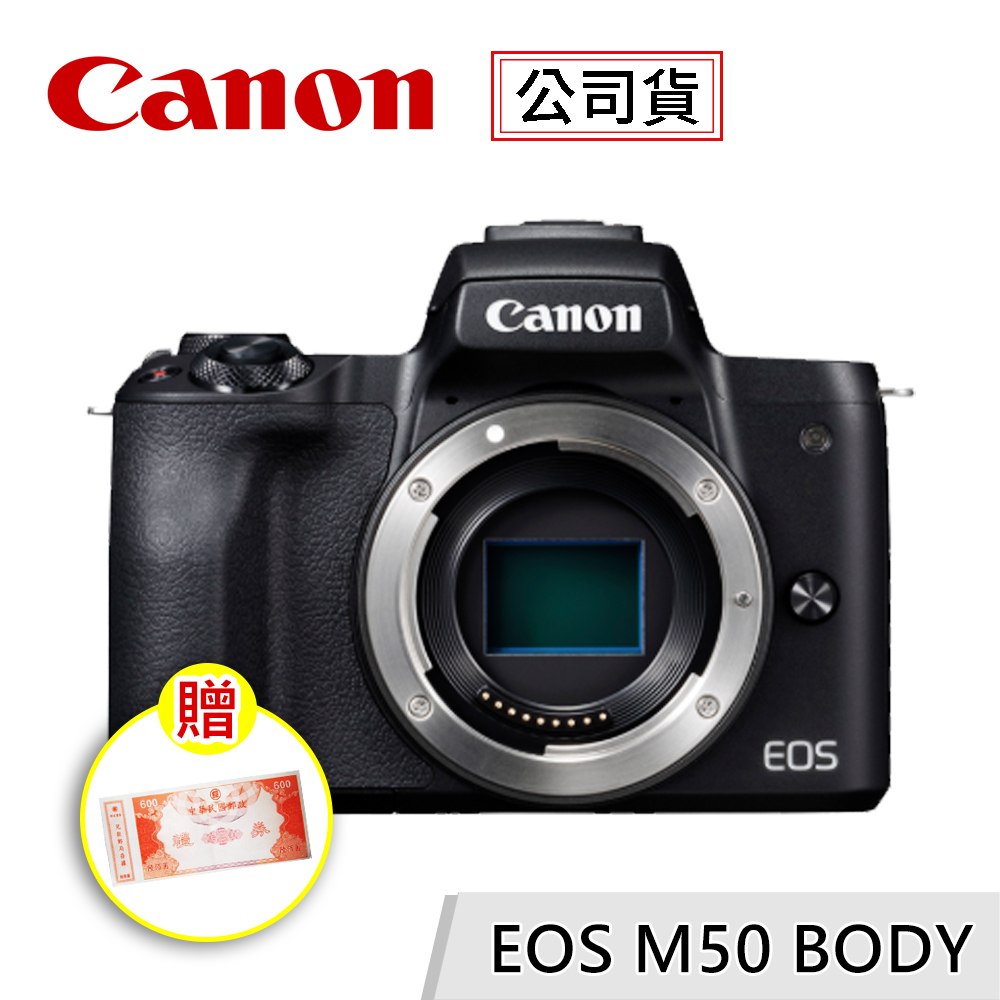 【好禮贈】Canon EOS M50 神秘黑 Body 單機身 單眼相機 公司貨