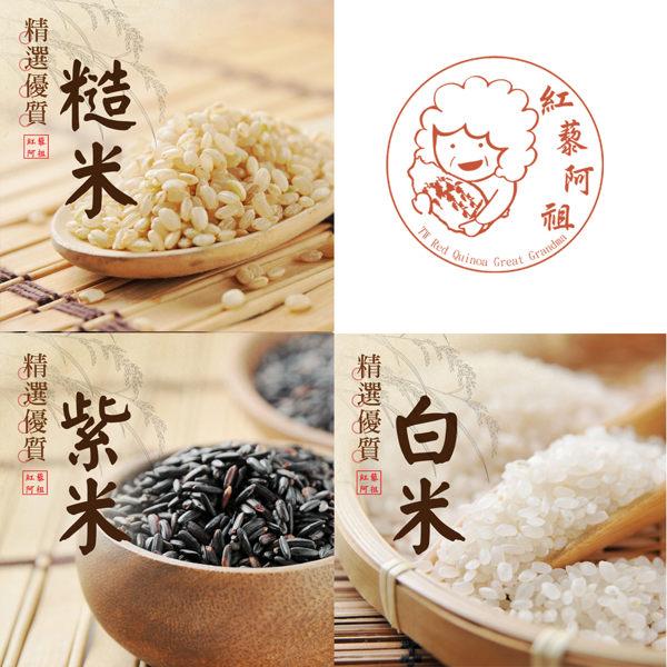 《紅藜阿祖》紅藜輕鬆包 白米x2+糙米x2+紫米x2(300g/包,共6包)