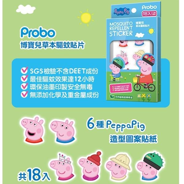 快潔適 博寶兒 草本驅蚊貼片-佩佩豬(18入)X1盒