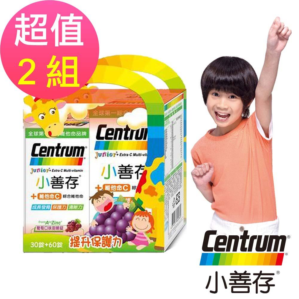 【小善存+C】綜合維他命 葡萄口味甜嚼錠禮盒(90錠x2盒)