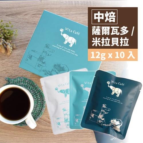 Vita Cafe 烘焙履歷【米拉貝拉】精品咖啡耳掛(12gx10入x2盒)