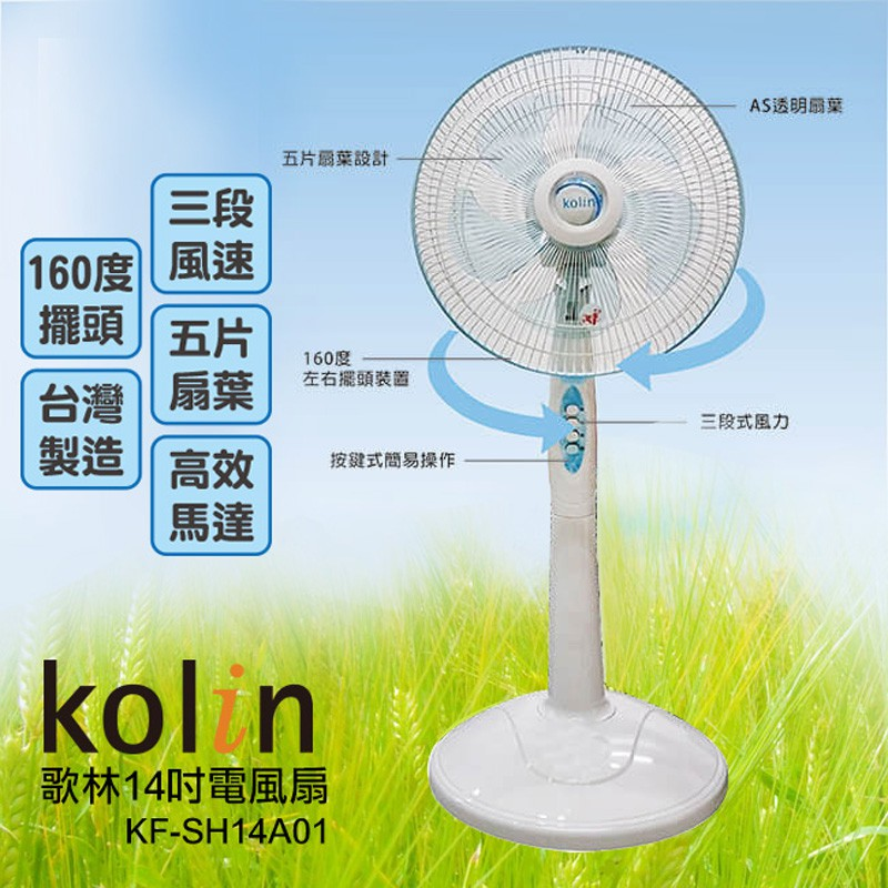 歌林Kolin 14吋電風扇KF-SH14A01 涼風扇 360轉 電扇 立扇 工業扇
