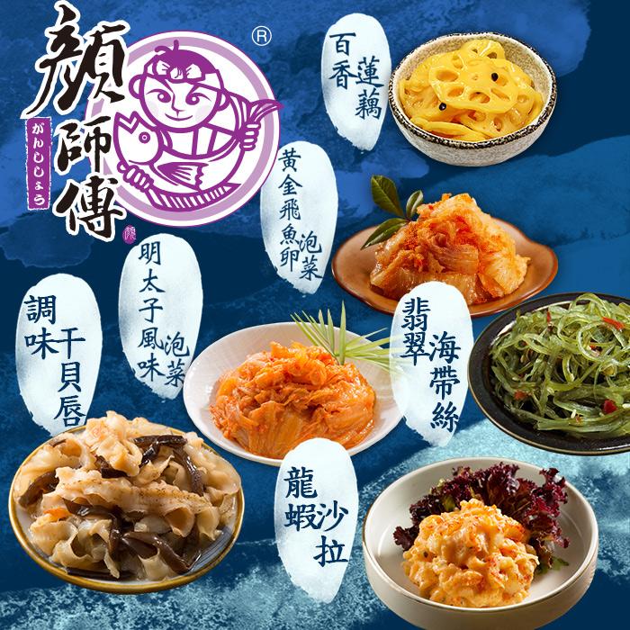 【漁季】顏師傅家常涼菜美味6件組