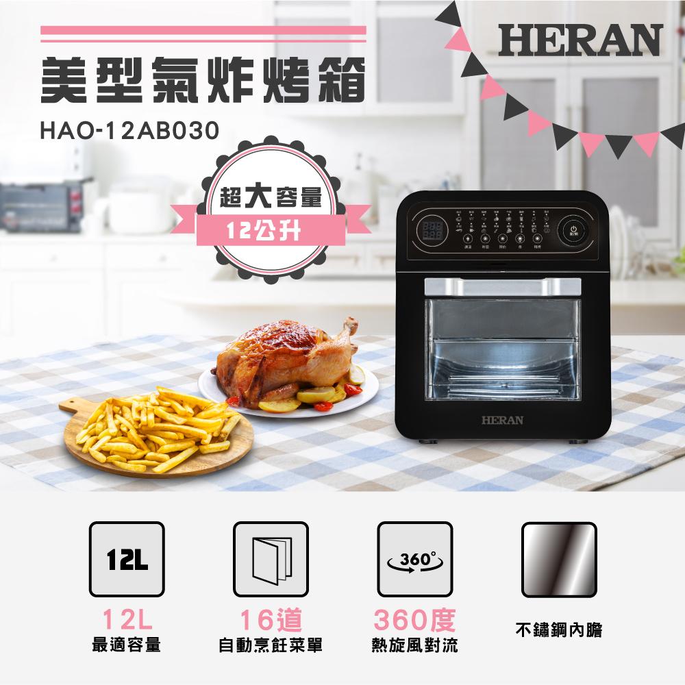 HERAN 禾聯 12L 美型氣炸烤箱 HAO-12AB030