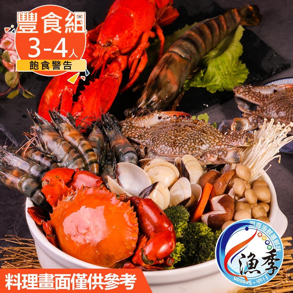 【漁季】海天雙龍痛風鍋(3-4人2.4KG)