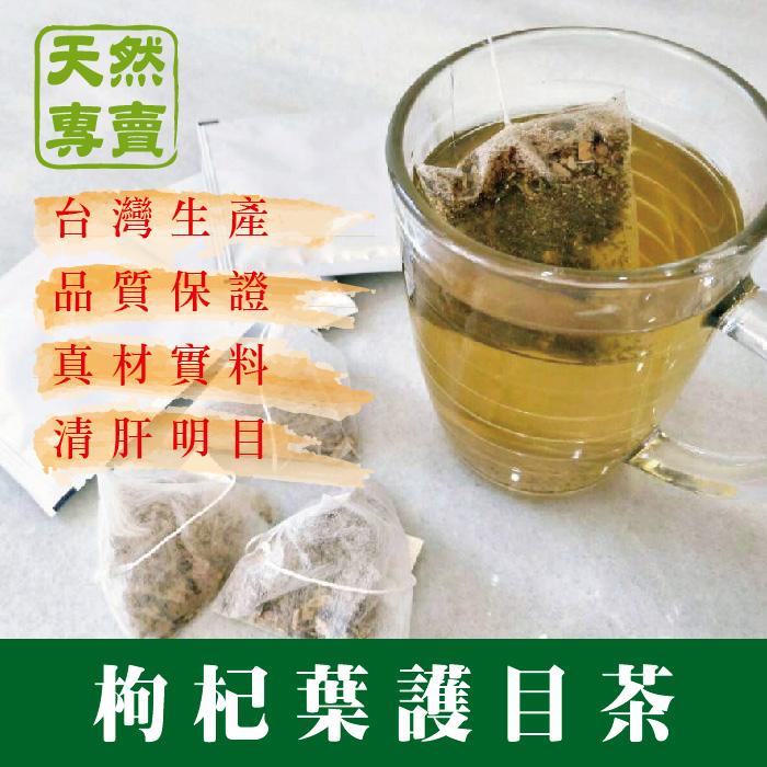 中秋節禮盒【天然專賣】台灣國寶茶-活力枸杞茶